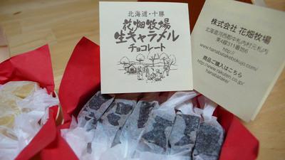 生キャラメル(チョコレート)