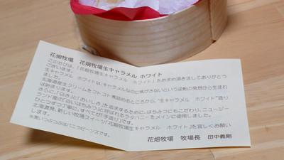 生キャラメル(ホワイト)