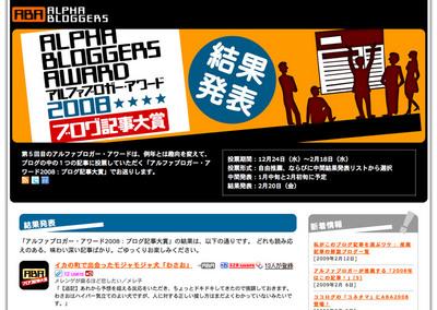 アルファブロガー・アワード2008.jpg