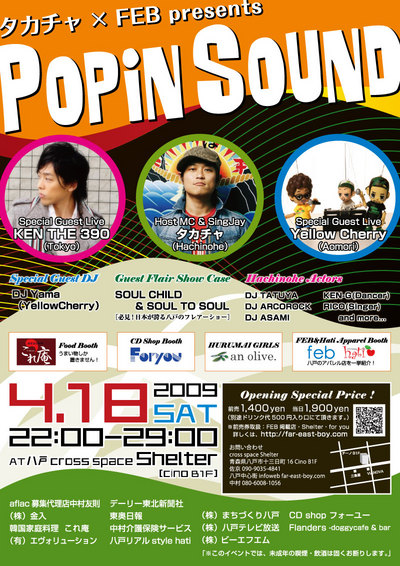 タカチャ×feb「POP IN SOUND」