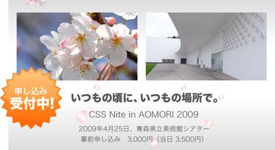CSS Nite in AOMORI 2009