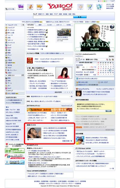Yahoo!Japanトップページのキャプチャ
