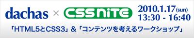 dachas x CSS Nite〜HTML5+CSS3、コンテンツを考えるワークショップ(2010年1月17日 13時30分より)