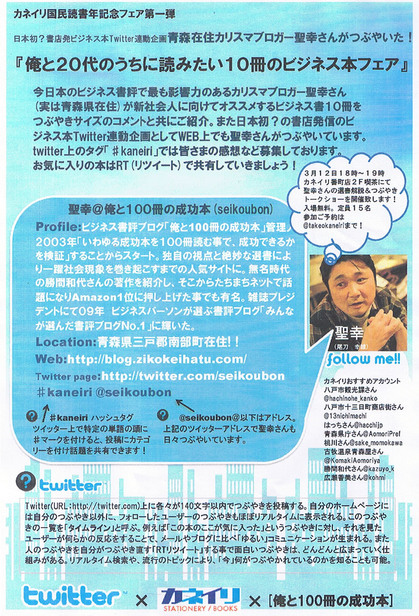 カネイリ×俺と100冊の成功本×Twitterチラシ