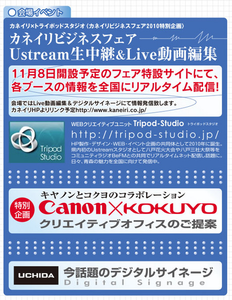 Ustream生中継&Live動画編集
