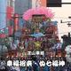 8.5分で全部の山車をチェック!八戸三社大祭2014ダイジェスト動画を公開しました