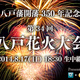 八戸花火大会2014のUstreamライブ配信をおこないます