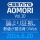 CSS Nite in AOMORI, VOL.10が8月20日に青森市アウガで開催
