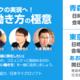 「あおもりワークの実現へ!新しい働き方の極意」が八戸市と東京で開催