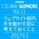 セミナー情報:CSS Nite in AOMORI, Vol.11「ウェブサイト制作、手を動かす前に考えておくこと」開催のお知らせ