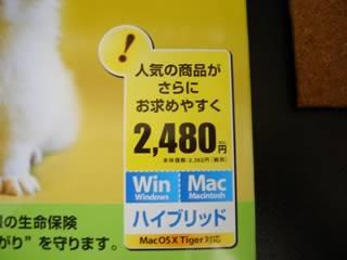 携帯万能15はWindowsとMacintosh(Tiger対応)のハイブリットソフト