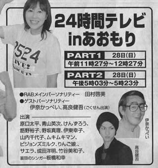 2005年、24時間テレビの広告