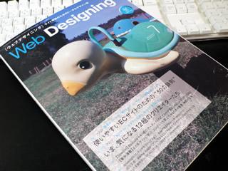 Web Designing 7月号