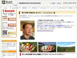 ショッピングカートASP「エクスカート」導入事例:studio md 小坂