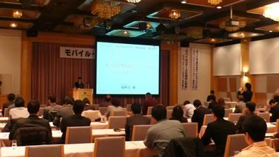 モバイルビジネスセミナー(青森市国際ホテル、2008年3月6日)