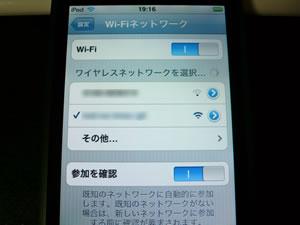 iPod Touch-設定-Wi-FiにiMacが表示される
