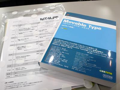 写真:Movable Type プロフェッショナル・スタイル
