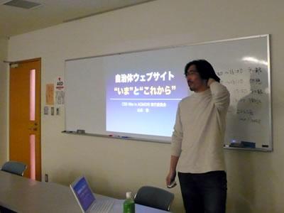 写真:CSS Nite in AOMORI実行委員会代表、山本 章さん