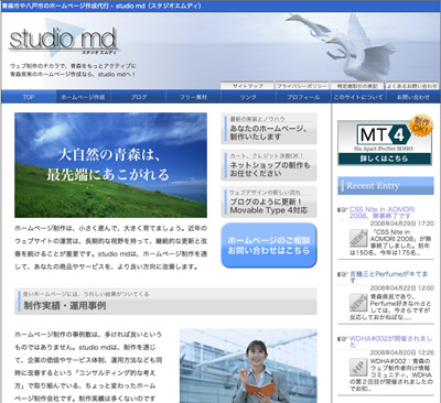 八戸市、三沢市、十和田市のホームページ作成:studio md