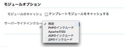 MTIncludeでのテンプレートモジュールのキャッシュ