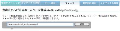 sitemap.xmlを登録する