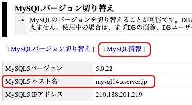 MySQL 5の設定画面