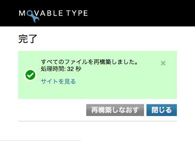 Movable Type 4の再構築(ダイナミック)