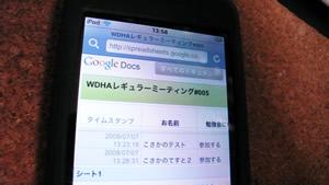 iPod Touch、iPhoneでGoogleスプレッドシートを表示