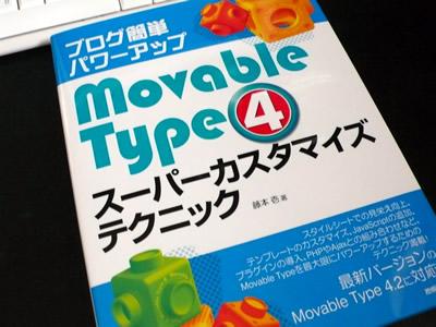 Movable Type 4スーパーカスタマイズテクニック