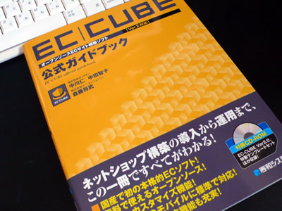 EC-CUBE公式ガイドブック