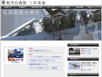 航空自衛隊 三沢基地のサイト