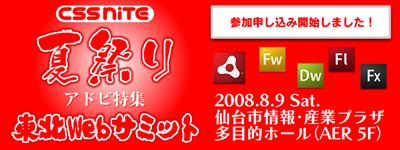 東北Webサミット(CSS Nite in SENDAI Vol 2)