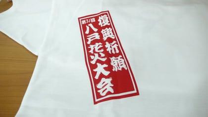 八戸花火大会のポロシャツ(まえ)