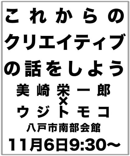 これからのクリエイティブの話をしよう/美崎栄一郎さん主催「がんばろう東北!応援観光ツアー」in八戸 ゲスト:ウジトモコさん