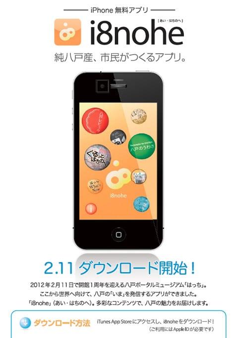 ご当地iPhoneアプリ「i8nohe」あい・はちのへチラシ(表)