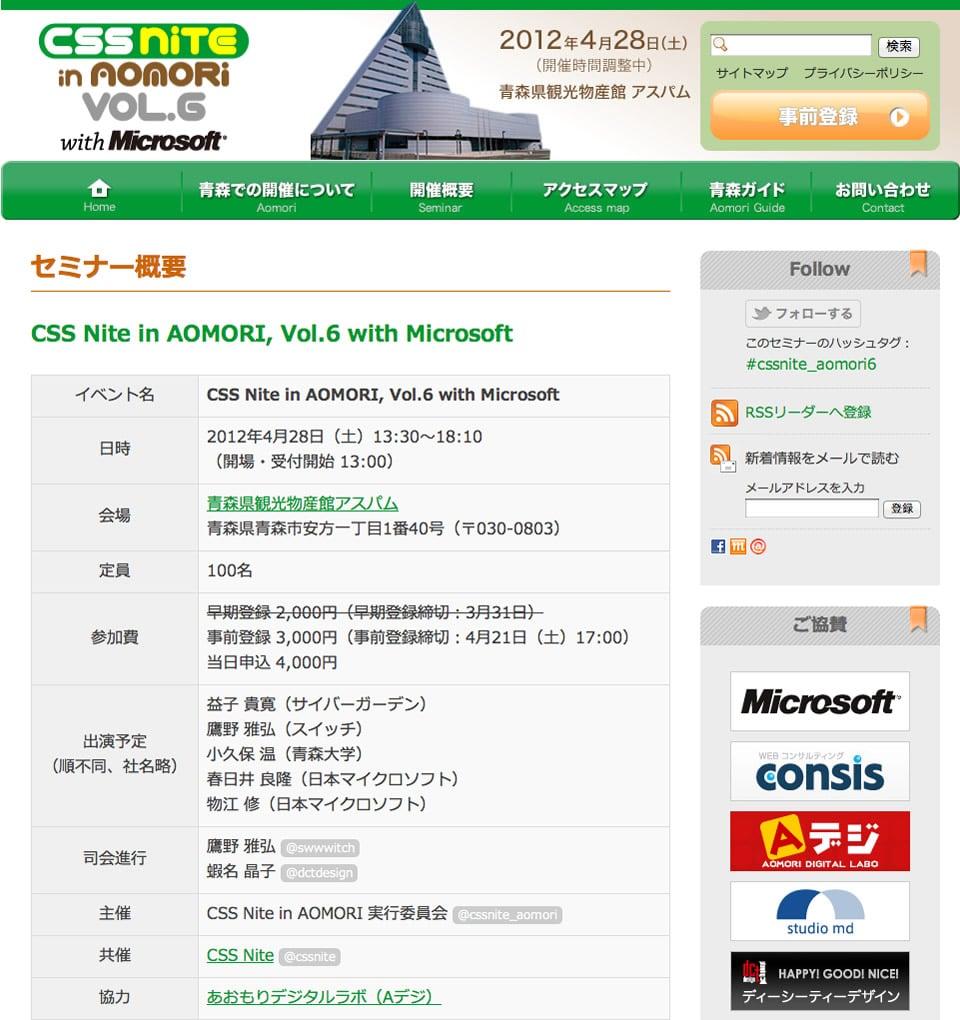 CSS Nite in AOMORI, Vol.6 with Microsoft