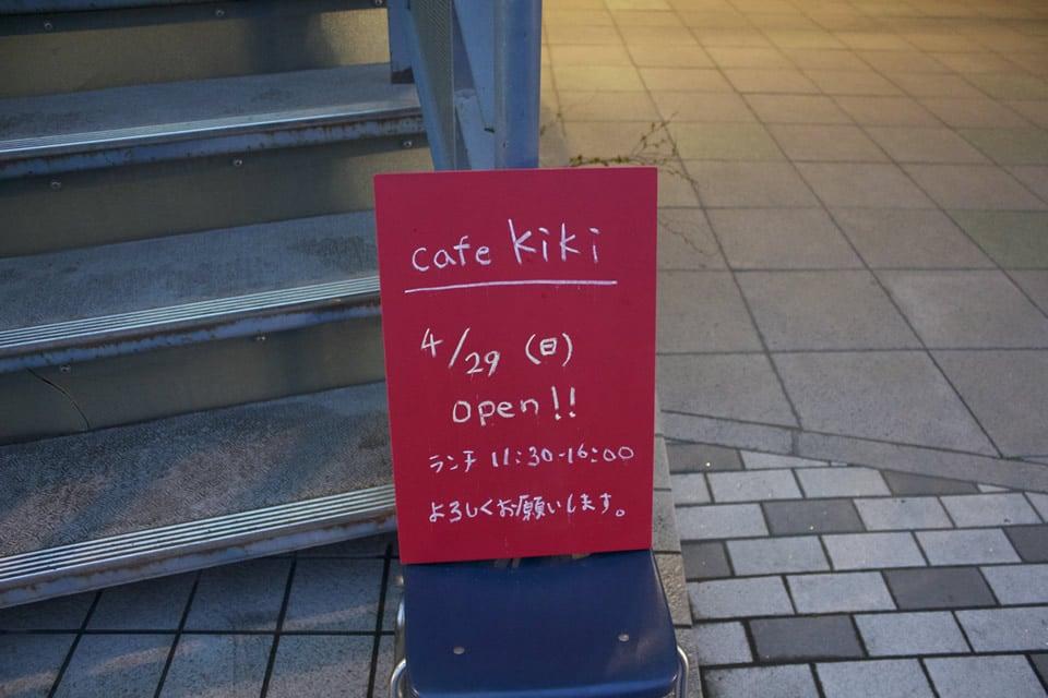 看板:cafe kiki 4月29日オープン