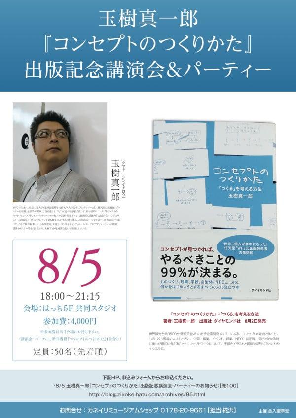 チラシ:玉樹真一郎 出版記念講演会&パーティー