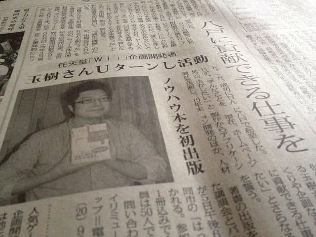 デーリー東北誌面「任天堂Wii企画開発者 玉樹さんUターンし活動」