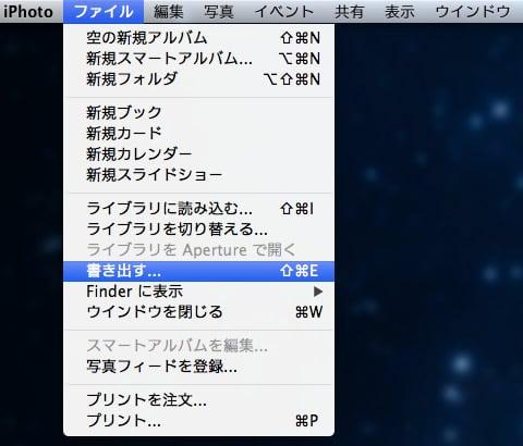 メニュー→ファイル→書き出し...