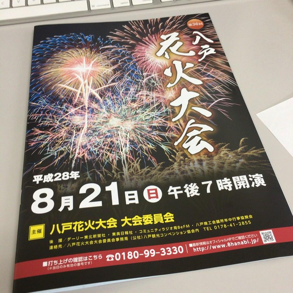 八戸花火大会2016 パンフレット