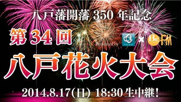 八戸花火大会2014 Ustream配信 2014年7月17日(日)19:00から打ち上げ開始