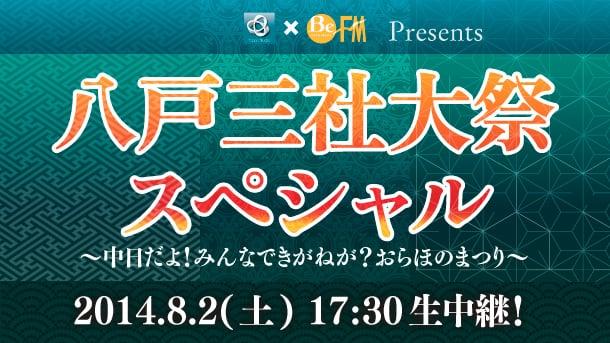 八戸三社大祭2014 Ustream配信バナー