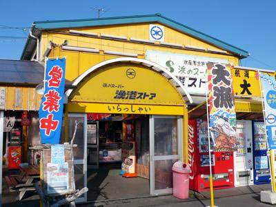 漁港ストア 青森県八戸市、館鼻(舘鼻)岸壁