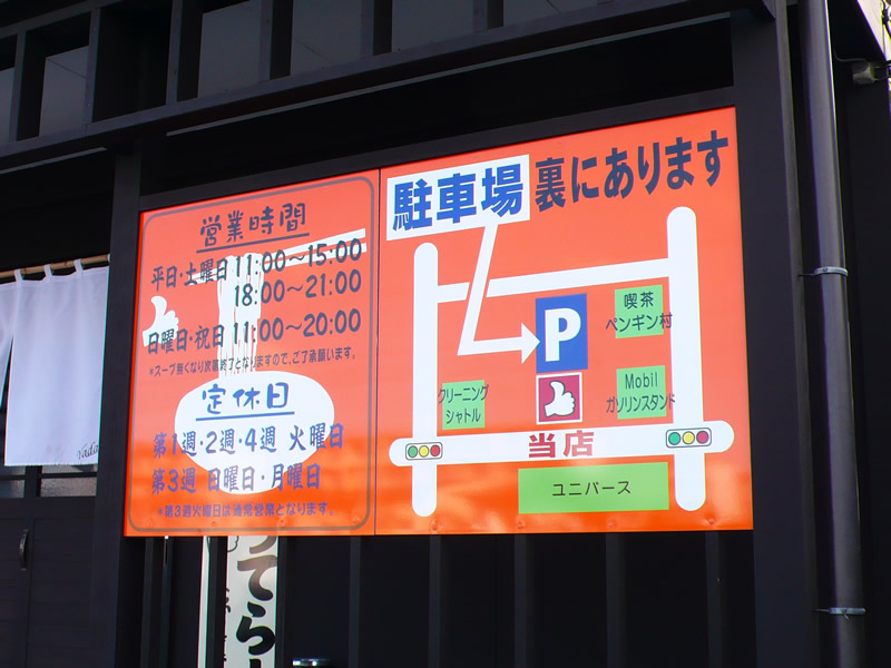 麺屋やだら(青森県八戸市のおいしいラーメン)