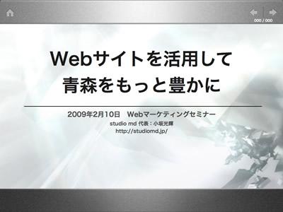 青森県Webマーケティングセミナー スライド表紙