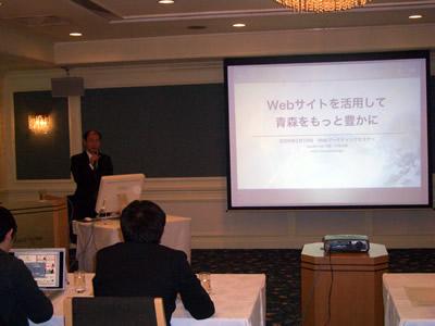 青森県 ウェブマーケティングセミナーの様子