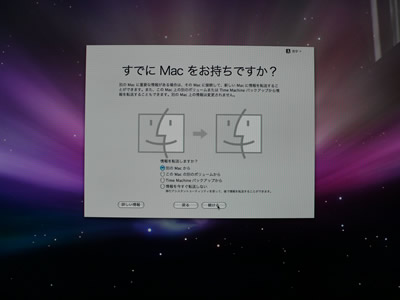 Mac移行アシスタント
