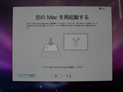 Fire WireでMacの移行アシスタントを実行