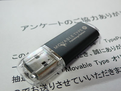 Movable Type 4ロゴ入りUSBメモリ